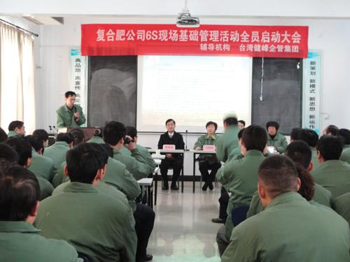 健峰管理技术研修中心(宁波)有限公司|心连心复合肥